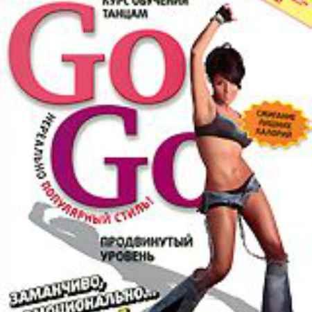 Купить Курс обучения танцам Go-Go: Продвинутый уровень