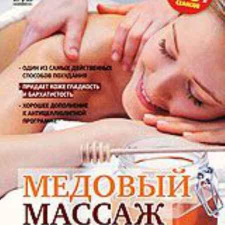 Купить Медовый массаж