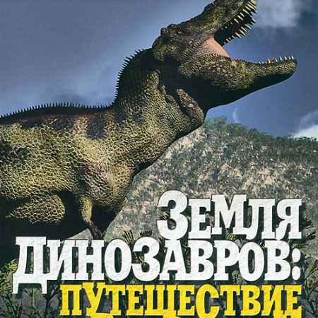 Купить Discovery: Земля динозавров. Путешествие во времени