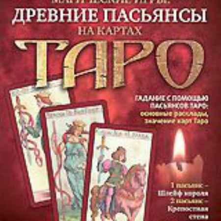 Купить Магические игры: Древние пасьянсы на картах Таро