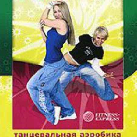 Купить Танцевальная аэробика: Реггитон