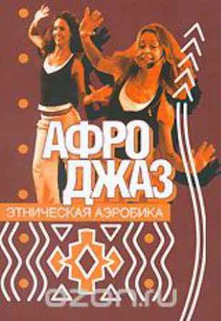 Купить Этническая аэробика: Афро Джаз