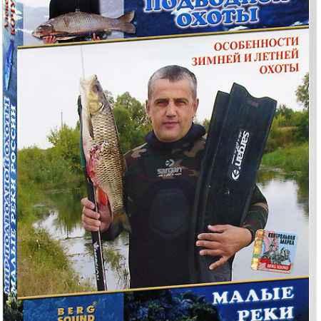 Купить Мир подводной охоты: Малые реки России