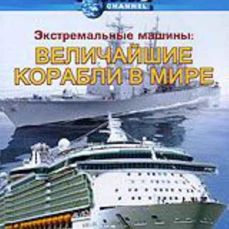 Купить Discovery: Экстремальные машины. Величайшие корабли в мире