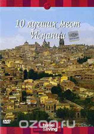 Купить Discovery: 10 лучших мест Испании