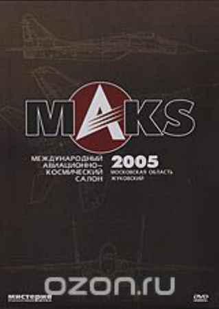 Купить Международный авиационно-космический салон MAKS 2005