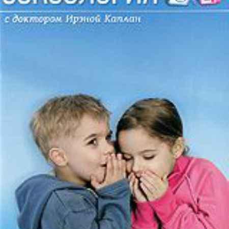 Купить Детская и подростковая сексология с доктором Ирэной Каплан