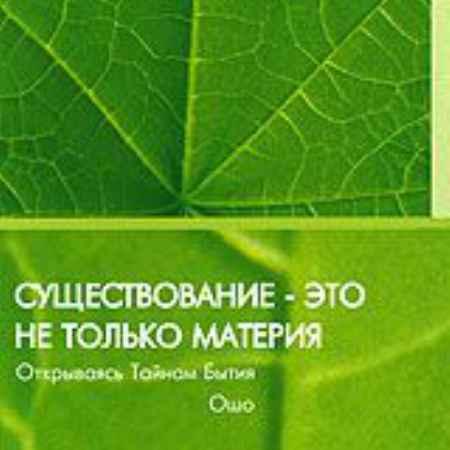 Купить OSHO: Существование - это не только материя. Открываясь тайнам бытия