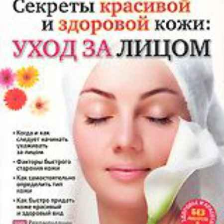 Купить Секреты красивой и здоровой кожи: Уход за лицом