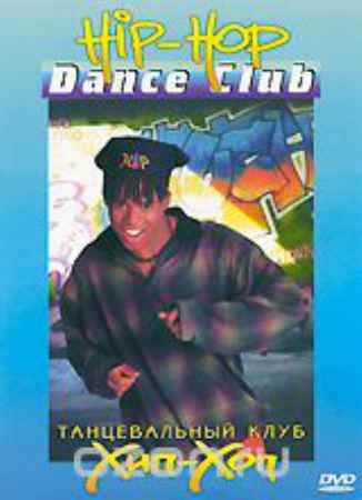 Купить Танцевальный клуб Хип-Хоп