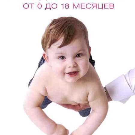 Купить Йога для малышей от 0 до 18 месяцев