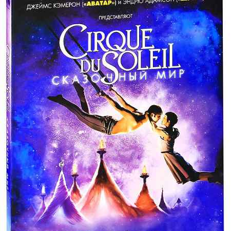 Купить Цирк Дю Солей: Сказочный мир (Blu-ray)