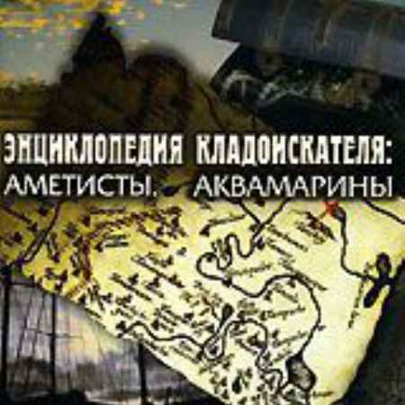 Купить Энциклопедия кладоискателя: Аметисты. Аквамарины