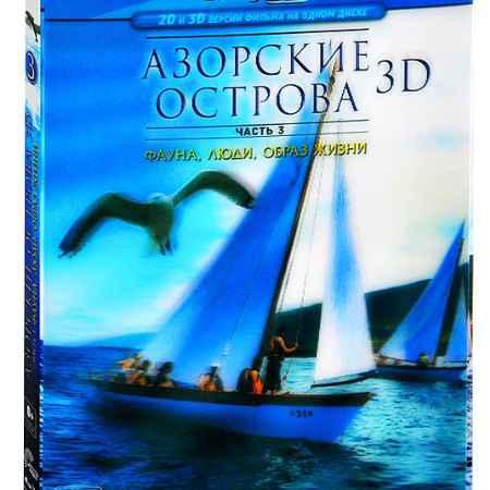 Купить Азорские острова: Часть 3: Фауна, люди, образ жизни 3D и 2D (Blu-ray)