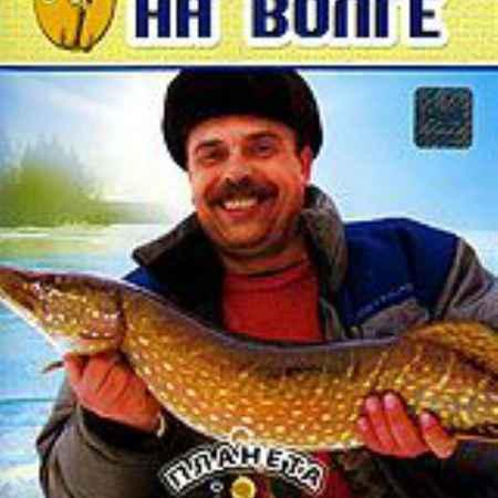 Купить Планета рыбака: Зимняя рыбалка на Волге