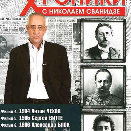 Купить Исторические хроники с Николаем Сванидзе: Выпуск 2
