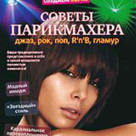 Купить Как стать звездой: Создаем образ, советы парикмахера: джаз, рок, поп, R'n'B, гламур