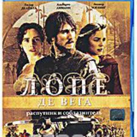Купить Лопе де Вега: Распутник и соблазнитель (Blu-ray)