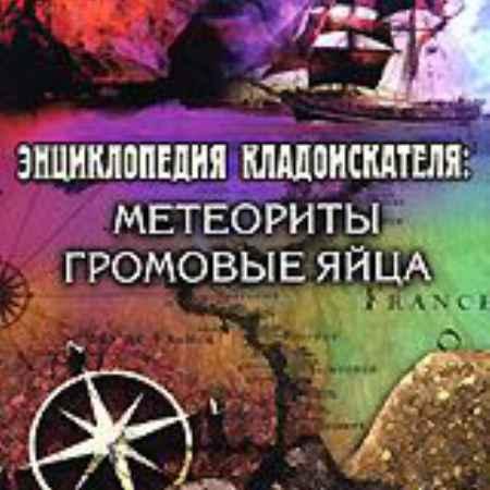 Купить Энциклопедия кладоискателя: Метеориты. Громовые яйца