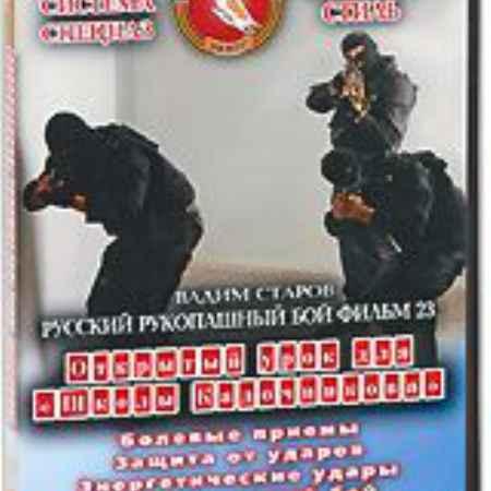 Купить Русский рукопашный бой: Открытый урок для