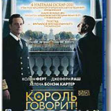 Купить Король говорит! (Blu-ray)