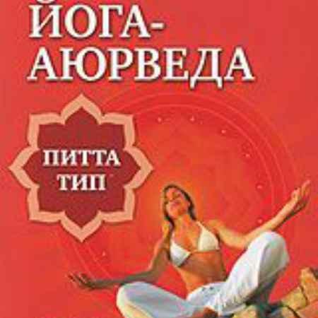 Купить Йога-аюрведа: Питта тип