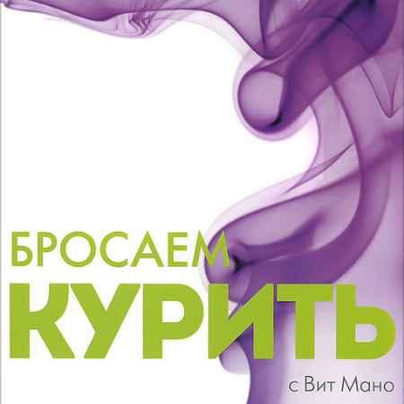 Купить Бросаем курить: Целительные практики для бросающих курить