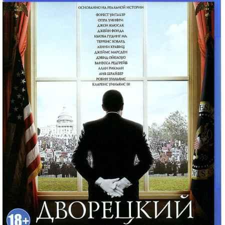 Купить Дворецкий (Blu-ray)