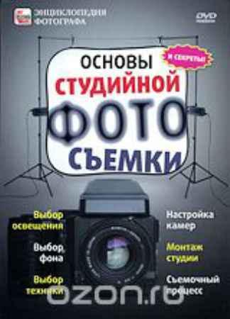 Купить Основы студийной фотосъемки