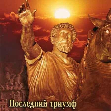 Купить Марк Аврелий: Последний триумф императора