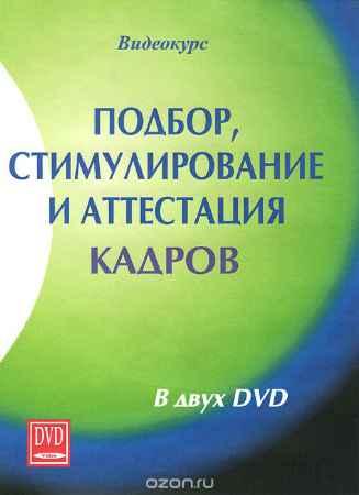 Купить Подбор, стимулирование и аттестация кадров (2 DVD)