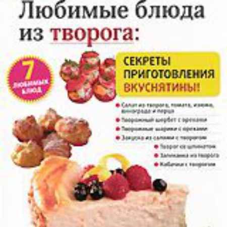 Купить Любимые блюда из творога: Секреты приготовления вкуснятины!
