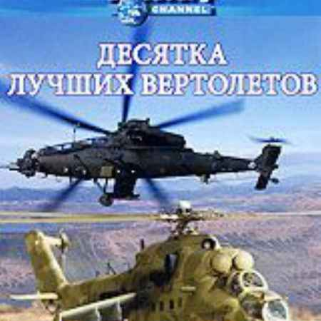 Купить Discovery: Десятка лучших вертолетов