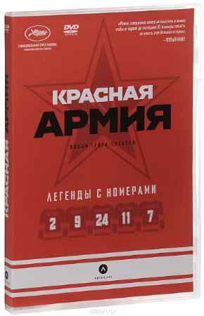 Купить Красная армия