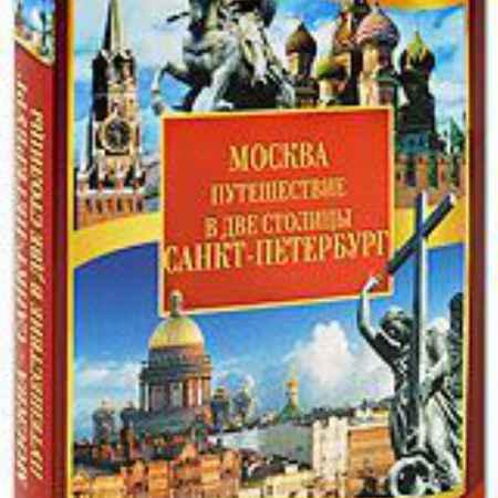 Купить Москва. Санкт-Петербург. Путешествие в две столицы (2 DVD)