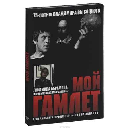 Купить Мой Гамлет