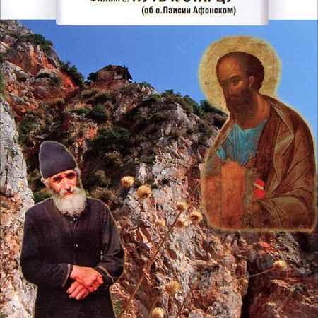 Купить Апостол Павел / Путь к старцу (2 в 1)