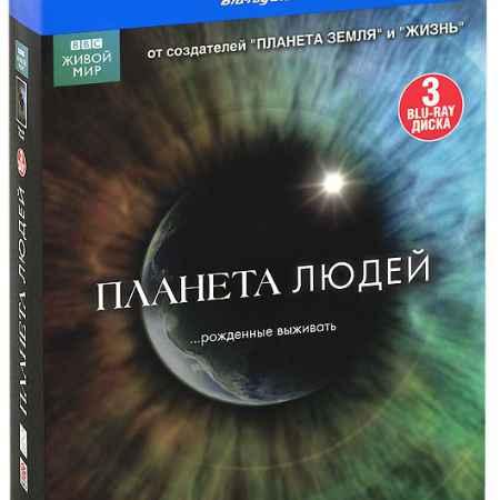 Купить BBC: Планета людей (3 Blu-ray)