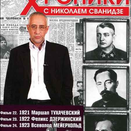 Купить Исторические хроники с Николаем Сванидзе: Выпуск 8