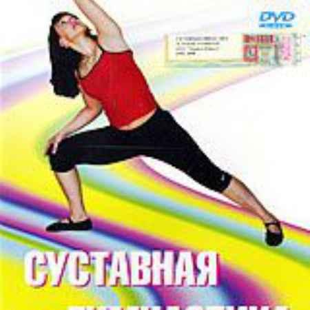 Купить Суставная гимнастика