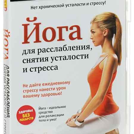 Купить Йога для расслабления, снятия усталости и стресса
