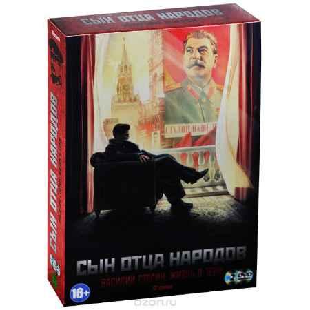 Купить Сын отца народов: Серии 1-12 (2 DVD)