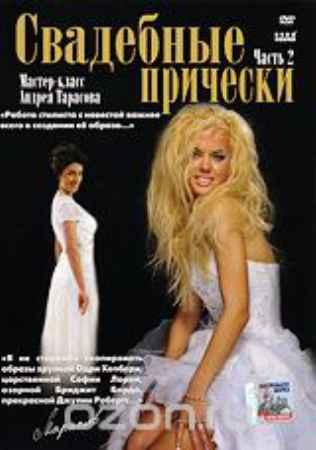 Купить Мастер-класс Андрея Тарасова: Свадебные прически. Часть 2