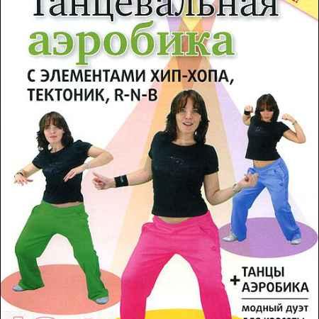 Купить Танцевальная аэробика с элементами хип-хопа, тектоник, R-n-B