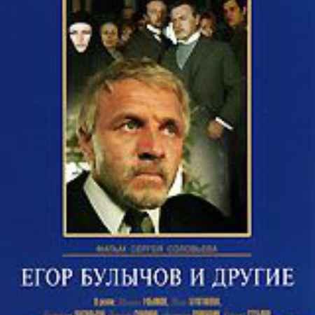 Купить Егор Булычов и другие