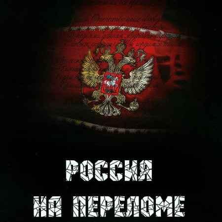 Купить Россия на переломе. В поисках русской крови