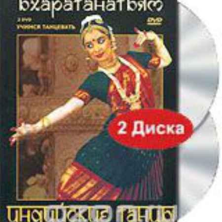 Купить Учимся танцевать. Индийские танцы. Бхаратанатьям (2 DVD)