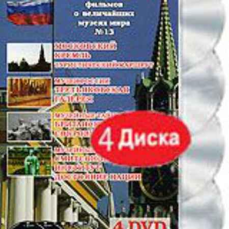 Купить Киноальбом: Сборник фильмов о величайших музеях мира № 13 (4 DVD)