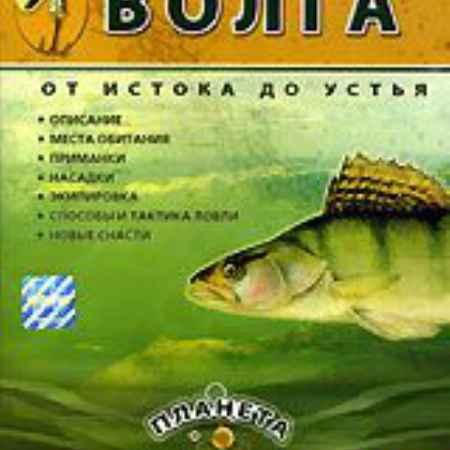 Купить Планета рыбака: Волга. От истока до устья