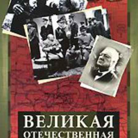 Купить Великая Отечественная: Союзники. Битва за Берлин. Фильмы 17-18